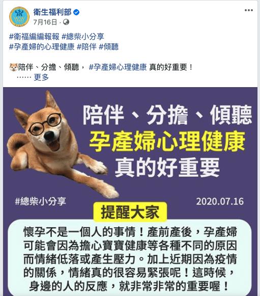 衛福部臉書案例