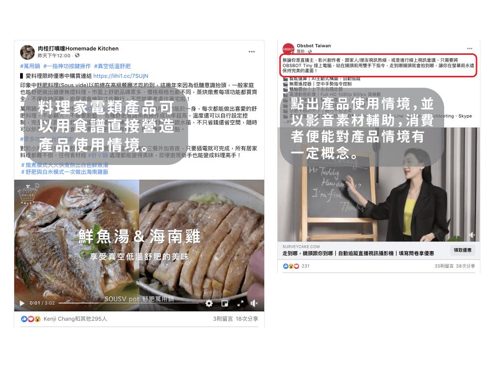 FB廣告技巧案例