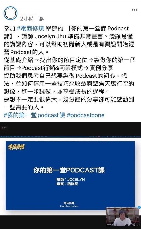 Podcast課1