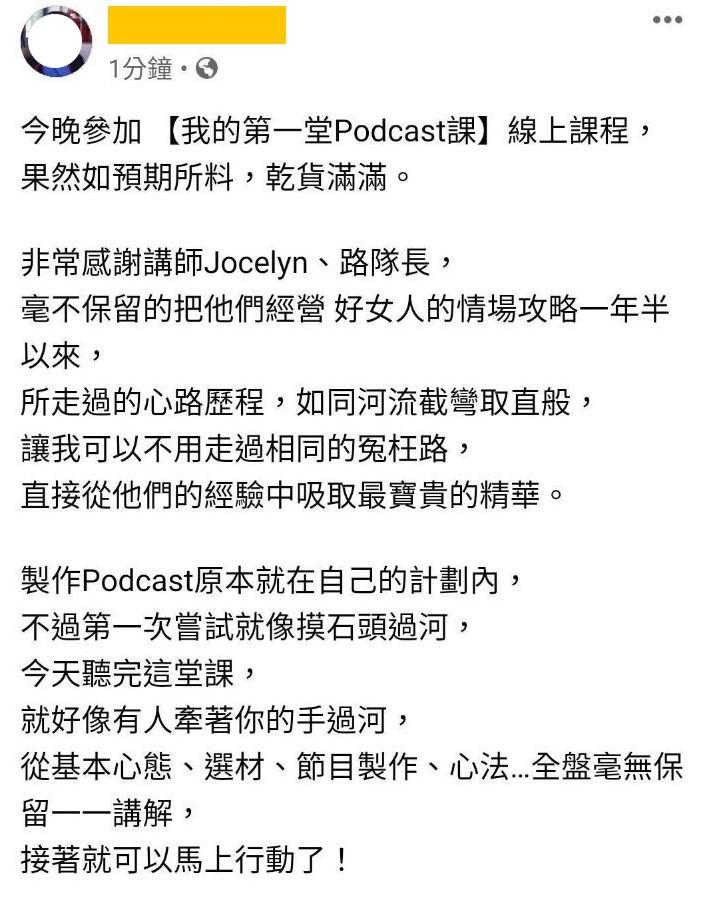 Podcast課5