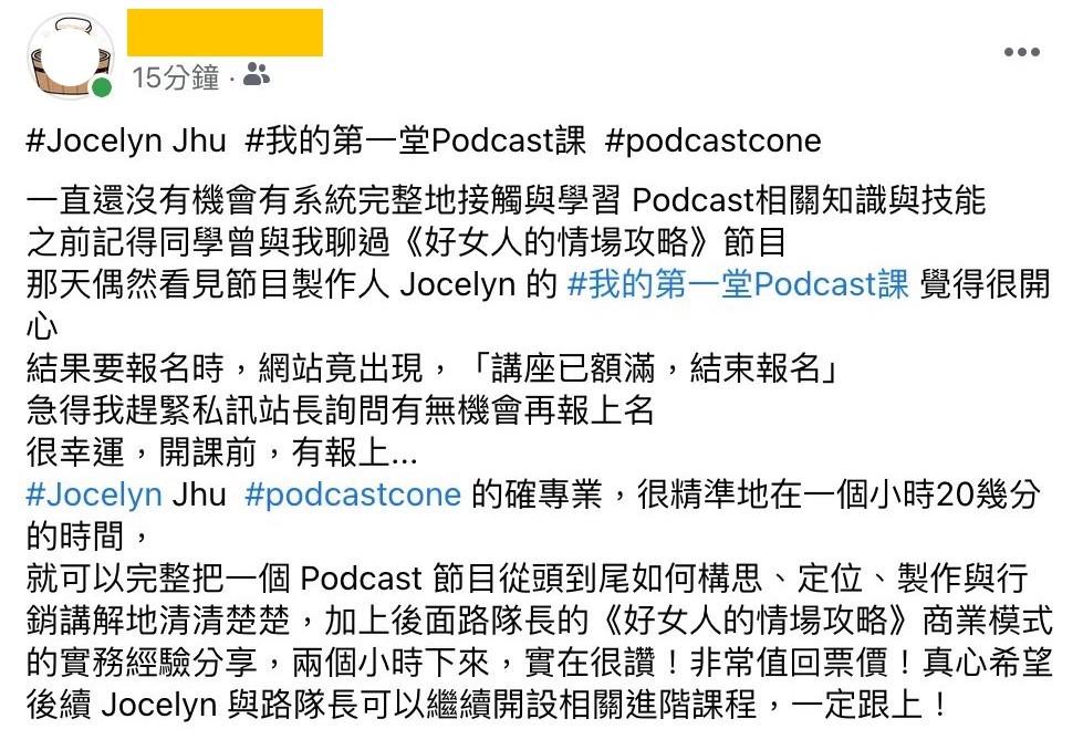 Podcast課8