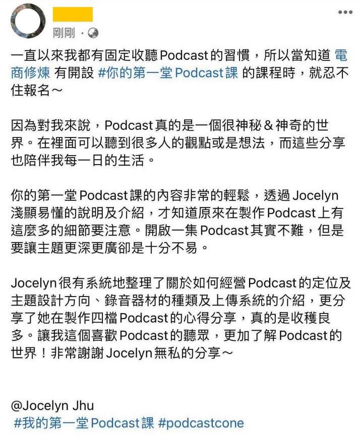 Podcast課9