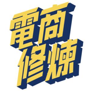 Profile photo of 電商修煉